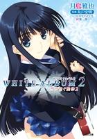 WHITE ALBUM2 雪が紡ぐ旋律2