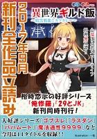 GA文庫&GAノベル2017年9月の新刊 全作品立読み(合本版)