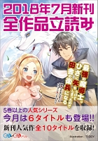 GA文庫&GAノベル2018年7月の新刊 全作品立読み(合本版)