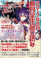 GA文庫&GAノベル2017年8月の新刊 全作品立読み(合本版)