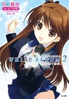 WHITE ALBUM2 雪が紡ぐ旋律1