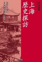 上海歴史探訪