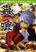 昆虫料理コミックアンソロジー 蟲喰 ―Chu-Shoku―