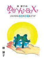 林博子のめるへん・BOX