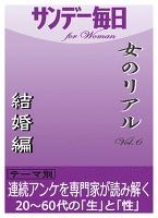 女のリアルvol.6 結婚編