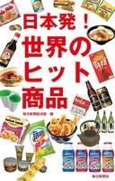 日本発! 世界のヒット商品