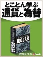 とことん学ぶ通貨と為替