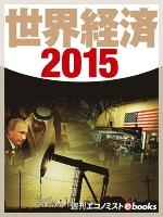 世界経済2015