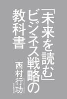 「未来を読む」ビジネス戦略の教科書