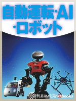 自動運転・AI・ロボット