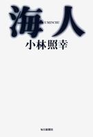 海人(UMINCHU)