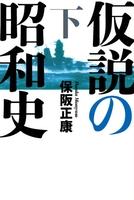 仮説の昭和史(下)―昭和史の大河を往く〈第13集〉