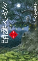ミヤマ物語 第一部