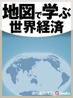 地図で学ぶ世界経済
