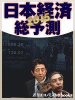 2015 日本経済総予測
