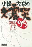 小松左京の大震災 '95