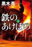 鉄のあけぼの(下)