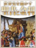世界史を動かす 聖書と金利