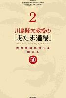 川島隆太教授の「あたま道場」(2)