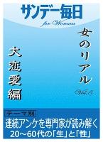 女のリアルvol.5 大恋愛編