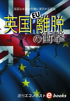 英国離脱EUの衝撃