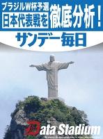 ブラジルW杯予選 日本代表戦を徹底分析!