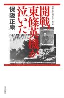 開戦、東條英機が泣いた―昭和史の大河を往く〈第2集〉