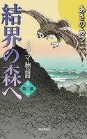 結界の森へ ミヤマ物語 第二部