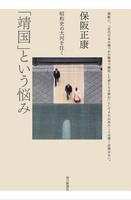 「靖国」という悩み―昭和史の大河を往く