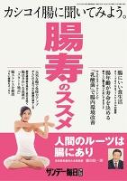 サンデー毎日増刊「腸寿のススメ」2013年11/16号