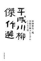 平成川柳傑作選 万能川柳プレミアム1365句