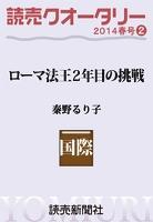 読売クオータリー選集2014年春号2・ローマ法王2年目の挑戦 秦野るり子