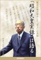 「昭和天皇実録」は語る 側近記録が明かした「君主」の苦悩