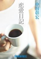 中谷彰宏の恋愛小説2 恋愛日記