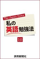 私の英語勉強法10