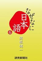 なぜなに日本語6 2012~13年秋冬編