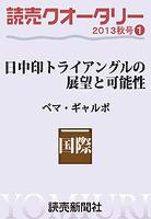読売クオータリー選集2013年秋号1・日中印トライアングルの展望と可能性 アジア太平洋の安定を目指して ペマ・ギャルポ