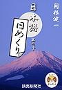 日本語・日めくり10