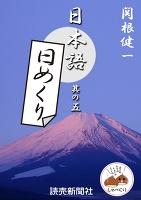 日本語・日めくり5