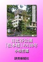 時代の証言者 日比谷公園 「松本楼」の110年 小坂哲瑯