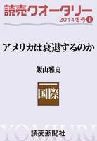 読売クオータリー選集2014年冬号1・アメリカは衰退するのか 飯山雅史