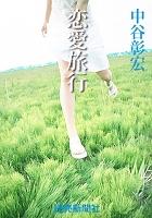 中谷彰宏の恋愛小説3 恋愛旅行