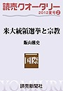 読売クオータリー選集2012年夏号2・米大統領選挙と宗教