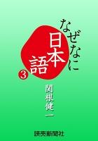 なぜなに日本語3 2011年春夏編