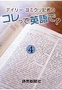 デイリー・ヨミウリ記者の コレって英語で? 4