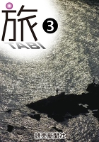 旅 TABI 3