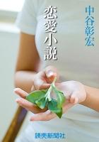 『中谷彰宏の恋愛小説1 恋愛小説』の電子書籍