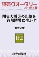読売クオータリー選集2014年秋号1・関東大震災の記憶を首都防災に生かす 堀井宏悦