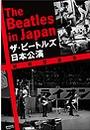 ザ・ビートルズ日本公演 秘蔵写真集