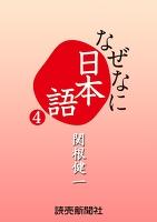 なぜなに日本語4 2011~12年秋冬編